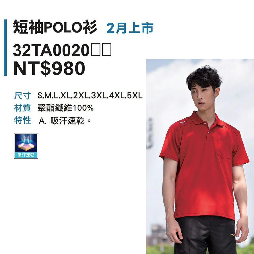 (B5) MIZUNO 美津濃  短袖POLO衫 32TA002009 黑【陽光樂活】
