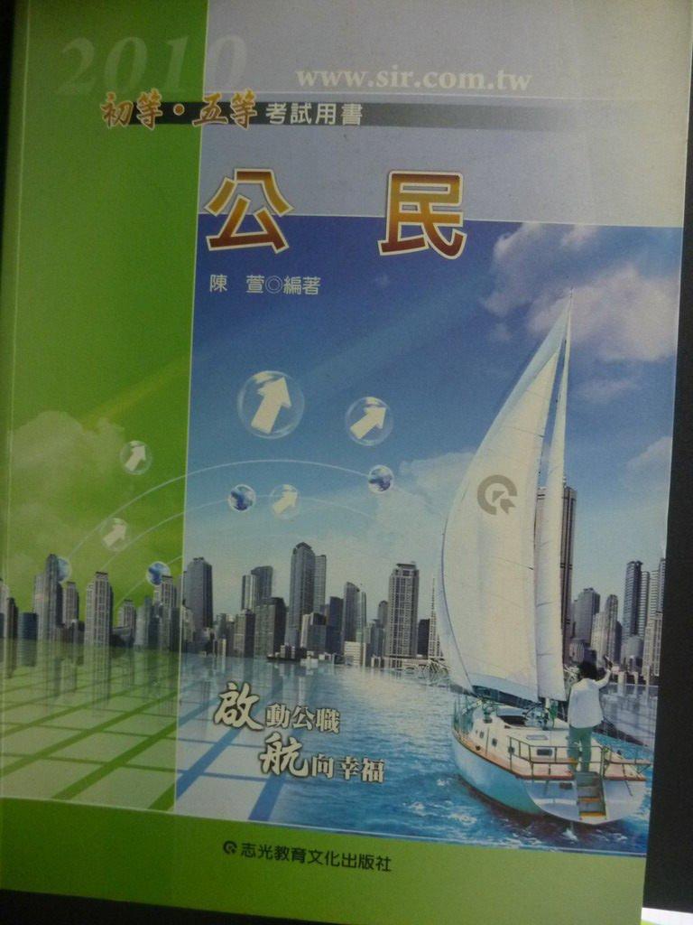 【書寶二手書T6/進修考試_ZCN】99初五等特考-公民_陳萱