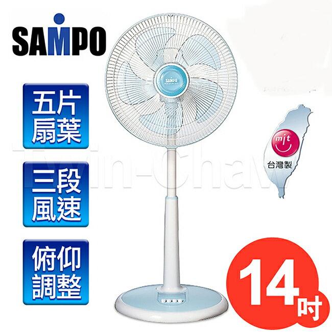 。全新福利品。【聲寶SAMPO】14吋機械式節能立扇 電風扇/ SK-FC14