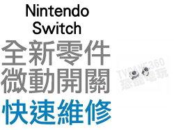 任天堂 Switch NS JOYCON 手把 LR 微動開關 微動按鍵 L鍵 R鍵 單顆販售 一組一顆【台中恐龍電玩】