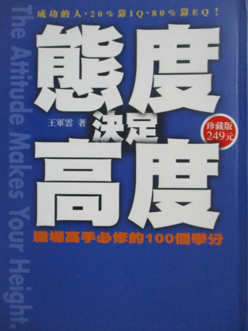 【書寶 書T9/財經企管_NDZ】態度決定高度-職場高省手必修的100個學分_王軍雲