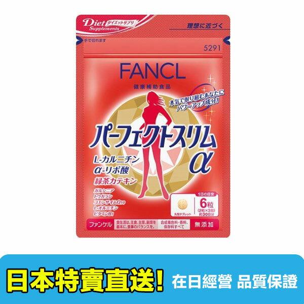 【海洋傳奇】日本原裝 FANCL 纖唐辛子30日份【訂單滿3000元免運】 - 限時優惠好康折扣
