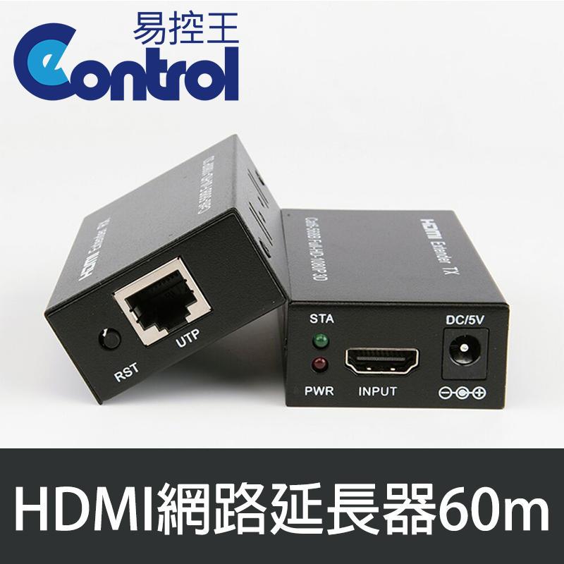 【易控王】HDMI延長器 網路延長器 60M 1080p rj45 延伸器 (40-171-01)