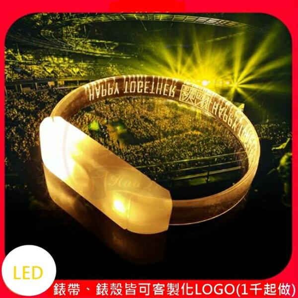 塔克玩具百貨:LED導光手環(TPU)LED錶帶夜跑手環夜光手環夜跑LED客製化LOGO【塔克】