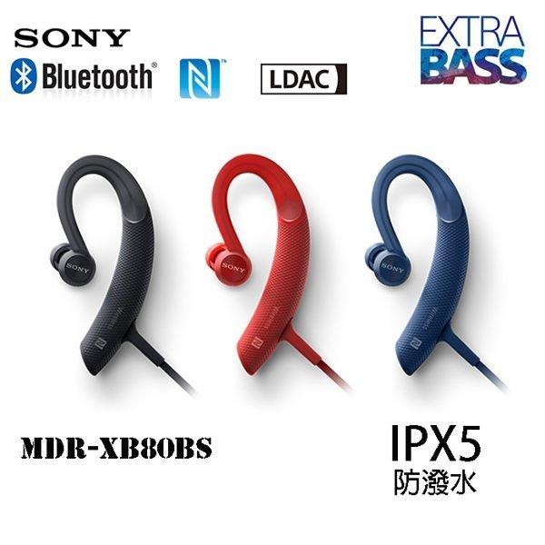 【新風尚潮流】SONY無線藍牙防水運動耳掛入耳式耳機運動防水無藍牙耳機公司貨MDR-XB80BS