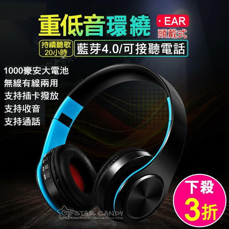 重低音環繞 耳罩式無線藍芽耳機【附發票 免運費】3折現貨 秒發 耳機 折疊 頭戴式 藍芽4.0 運動 音樂 生日 喇叭 音箱 聖誕節 交換