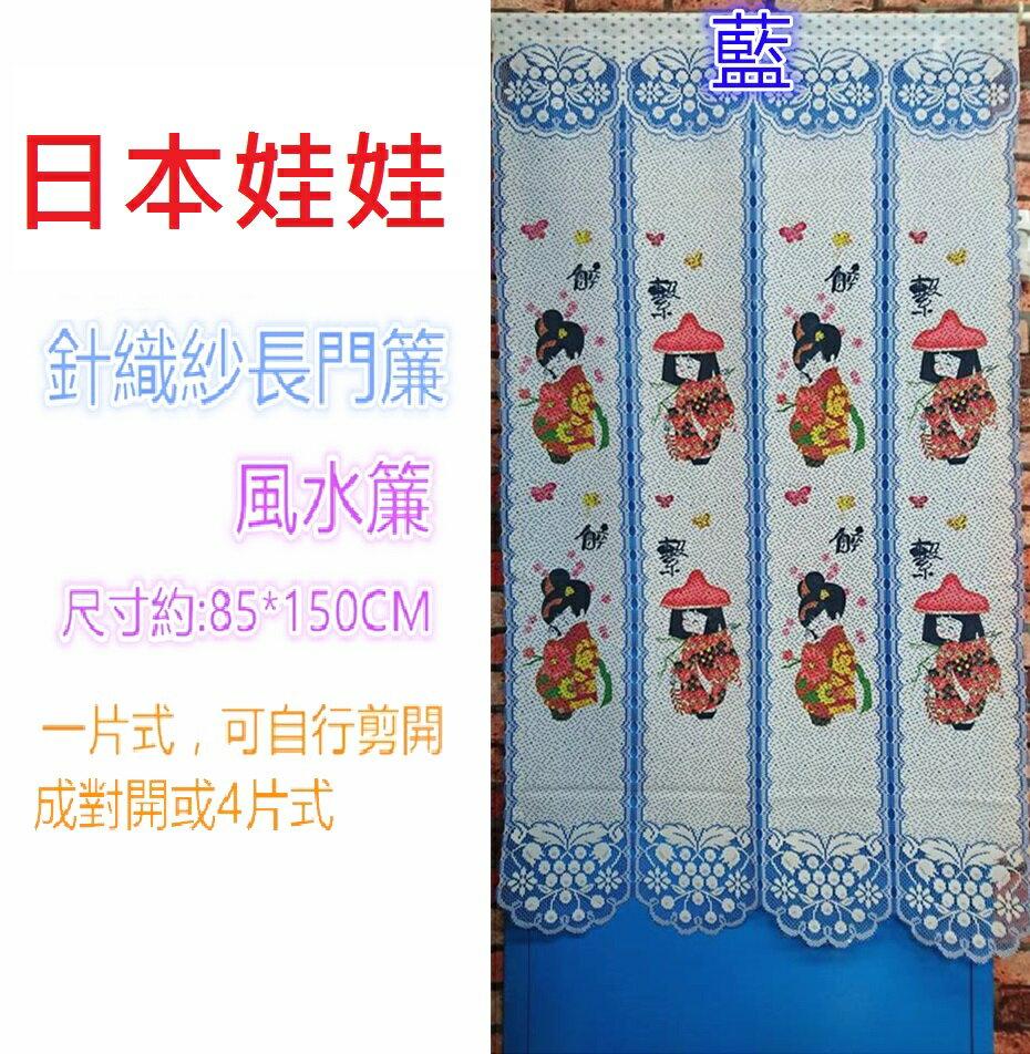 藍色四排 娃娃長門簾日式針織紗門簾~一片式風水簾尺寸約85~150CM,一片式中間可自行剪
