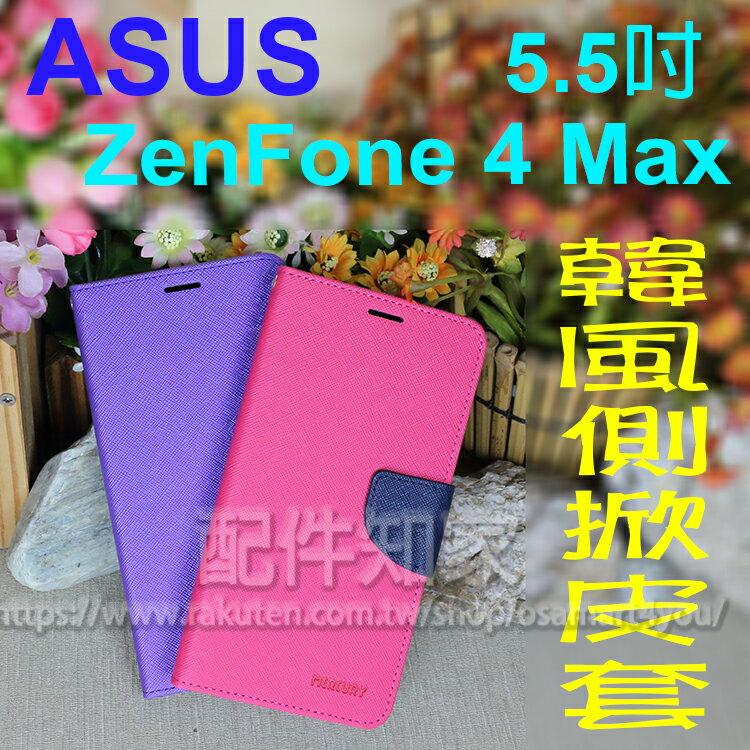 【韓風系列】ASUS ZenFone 4 Max ZC554KL X00ID 5.5吋 翻頁式側掀插卡皮套/保護套/支架斜立/TPU軟套/華碩-ZY