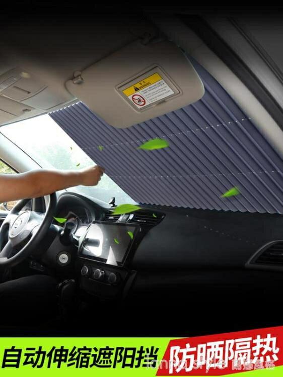【九折】汽車遮陽擋防曬隔熱自動伸縮遮陽簾車窗遮陽檔車內前擋遮陽板遮光