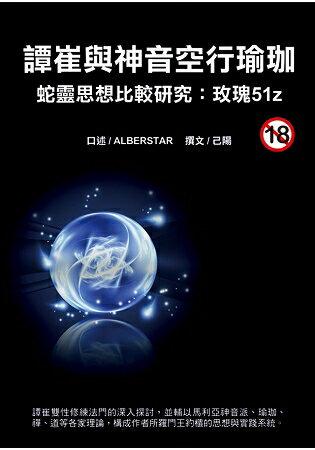 譚崔與神音空行瑜珈蛇靈思想比較研究:玫瑰51z(限)