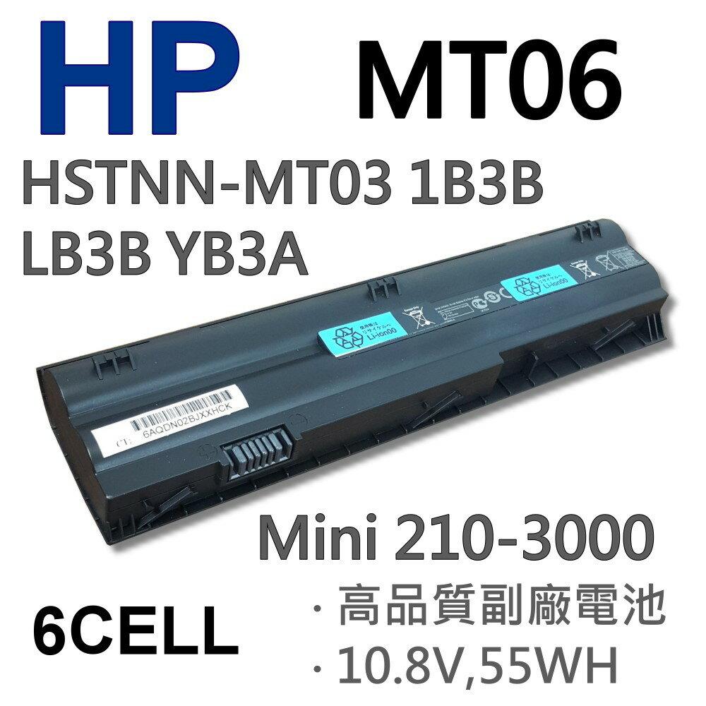HP MT06 6芯 日系電芯 電池 MINI 210~3000 DM1~4000 HST