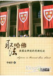 取法哈佛:美國法學院的思辨札記