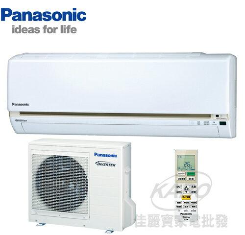 【佳麗寶】-(含標準安裝)國際7-10坪變頻冷暖分離式冷氣CS-LJ50BA2CU-LJ50BHA2