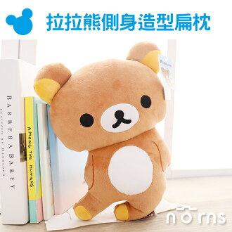 NORNS【拉拉熊側身造型扁枕】10吋 SAN-X正版 午睡抱枕 靠枕靠墊 絨毛娃娃玩偶 懶熊Rilakkuma 雜貨