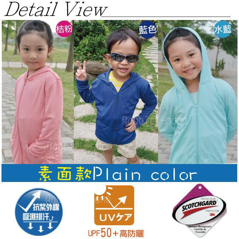 【現貨】兔子媽媽 台灣製 兒童防曬外套 3M材質 貝柔 遮陽 抗UV外套/抗紫外線