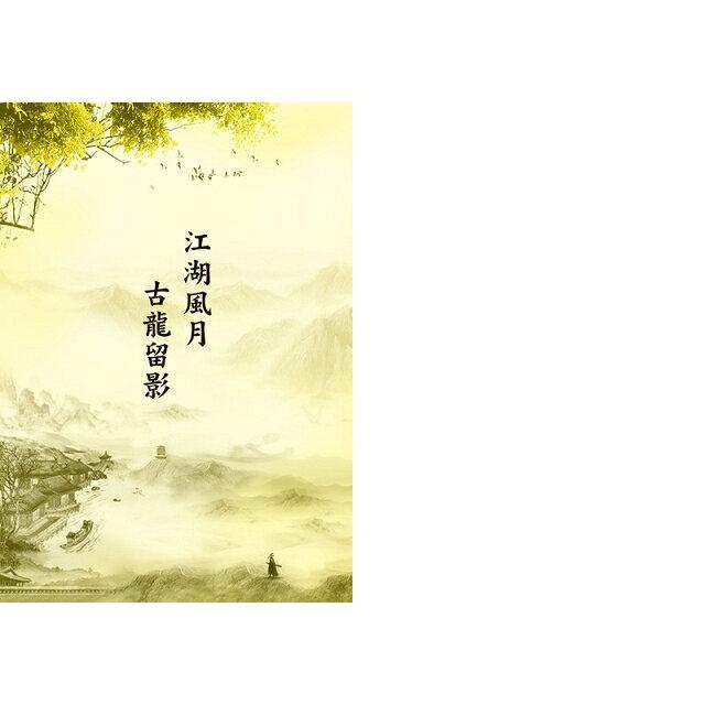 古龍誕辰八十周年紀念代表作:古龍評傳三部曲【作者限量簽名套書】(收縮不分售) 4