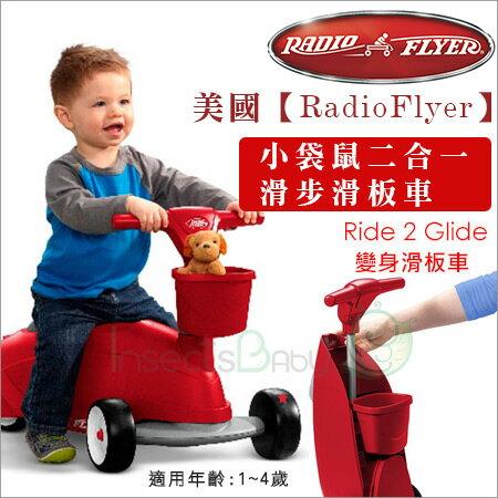 +蟲寶寶+【美國Radio Flyer】小袋鼠二合一滑步/變身滑板車,把手可調整高低/玩具儲存槽《現+預》