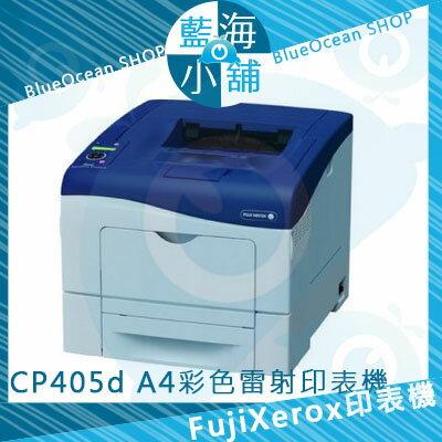 Fuji Xerox 富士全錄 DocuPrint CP405d  A4彩色雷射印表機 0