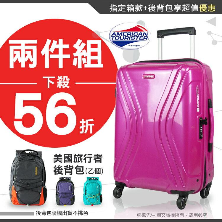 《熊熊先生》破盤下殺56折 箱包組合 美國旅行者後背包+ 新秀麗行李箱24吋美國旅行者 百分百PP材質 35R