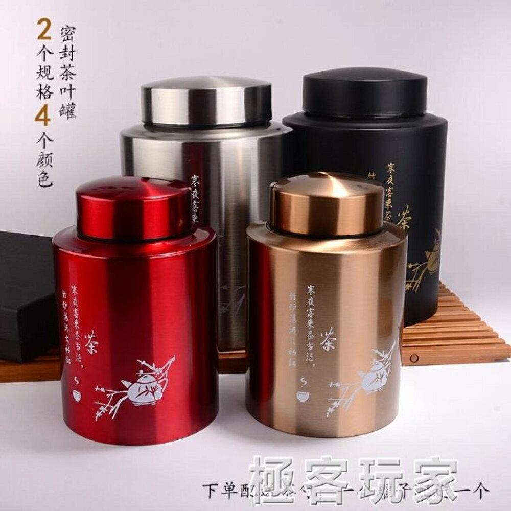 不銹鋼茶葉罐茶罐茶盒密封茶葉桶儲物罐金屬罐大小號茶葉罐 『極客玩家』