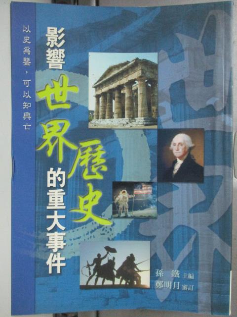 ~書寶 書T7/歷史_HBN~影響世界歷史的重大事件_孫鐵