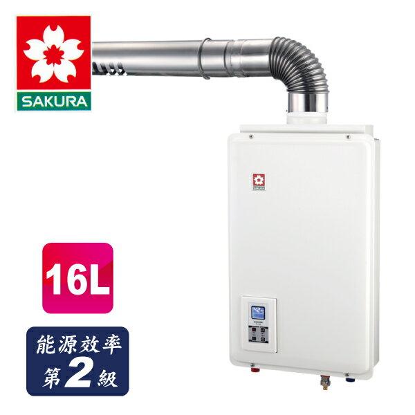 SAKURA櫻花 智能 恆溫 強制 供排氣 16L 熱水器 SH1680 液化 合格瓦斯承裝業 合格瓦斯承裝業 全省免費基本安裝(離島及偏遠鄉鎮另計)