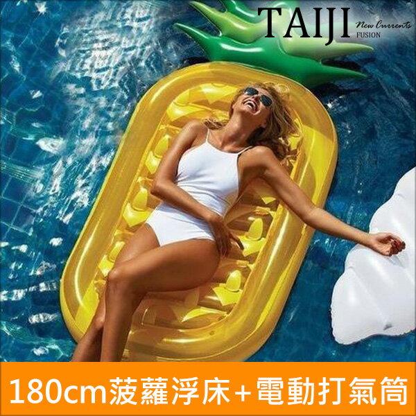 造型戲水浮床‧180cm菠蘿造型浮床+電動充氣筒‧一色【NXHD2185-2】-TAIJI-