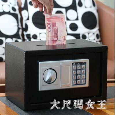 保險柜 保險箱家用小型密碼辦公防盜迷你報警全鋼防撬入衣