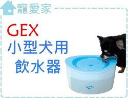 ☆寵愛家☆可超取☆GEX犬用淨水飲水器二代1.8L