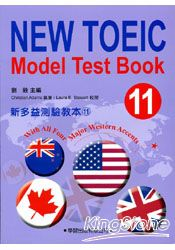 新多益測驗教本11 New Toeic Model Test Book