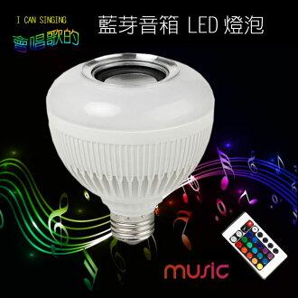 燈泡喇叭 音樂燈泡 藍芽音箱LED燈泡 變色燈泡 燈泡音箱 免APP遙控LED喇叭燈泡