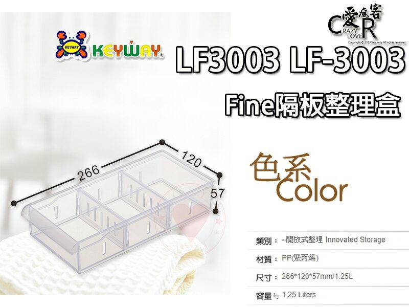 ☆愛收納☆ Fine隔板整理盒 LF-3003 聯府 收納盒 放置盒 置物盒 萬用盒 冰箱收納 LF3003