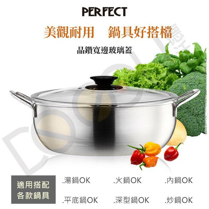理想PERFECT 晶鑽寬邊玻璃蓋/32cm 強化玻璃鍋蓋 鍋邊加寬 耐熱安全
