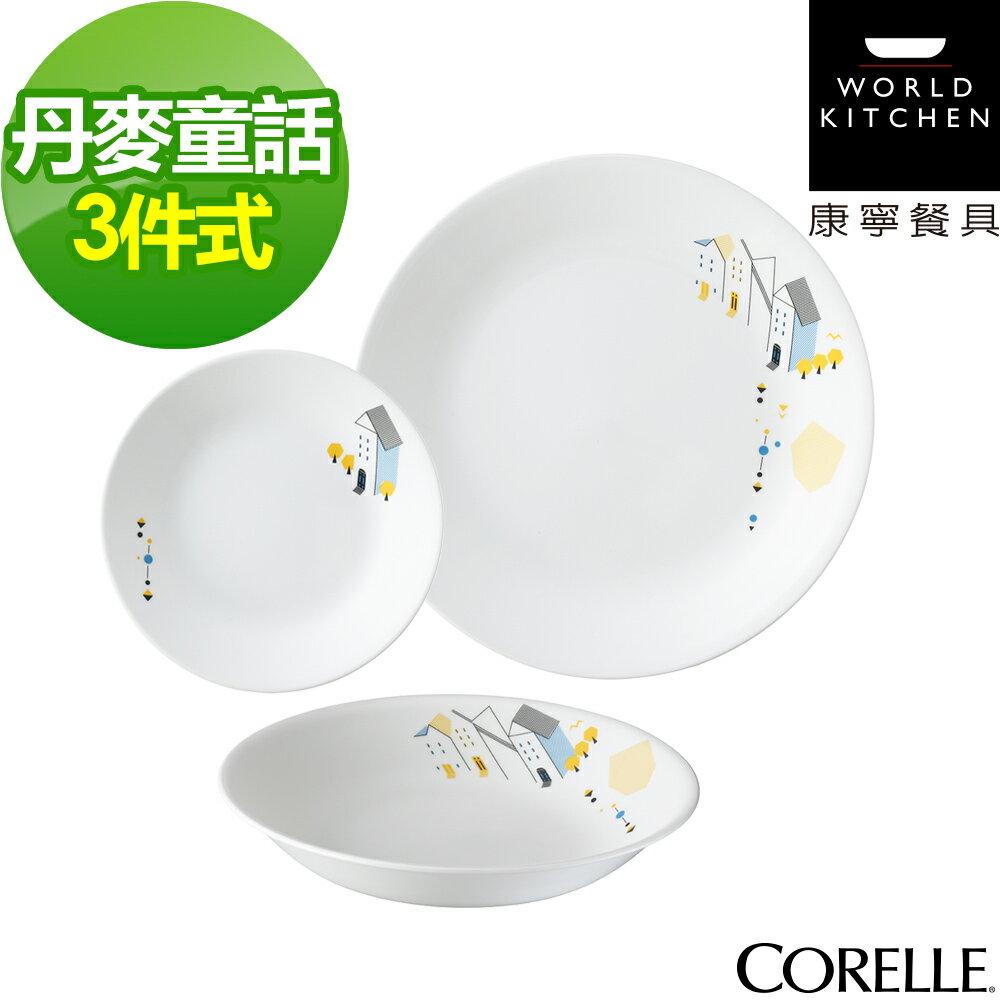 【美國康寧CORELLE】丹麥童話3件式餐盤組(301)