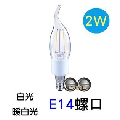 LED水晶燈泡CL35-2W-F2700-E14(黃光)10入