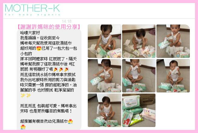 【MOTHER-K】天然嬰幼兒濕紙巾  /  基本攜帶款30抽 7