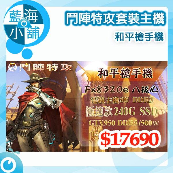鬥陣特攻 電競主機專區 和平槍手機 FX8320E 8核 8G DDR3 240G SSD GTX950