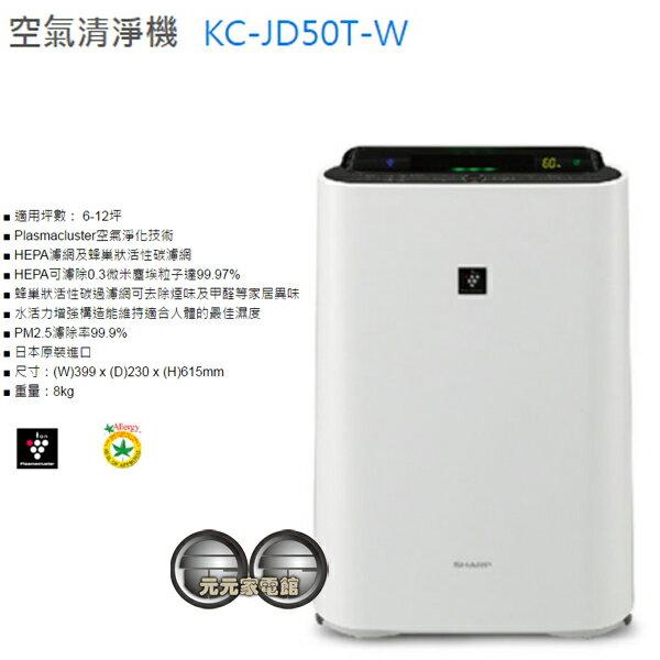 ★回函贈吹風機★【SHARP夏普】水活力增強空氣清淨機KC-JD50T-W