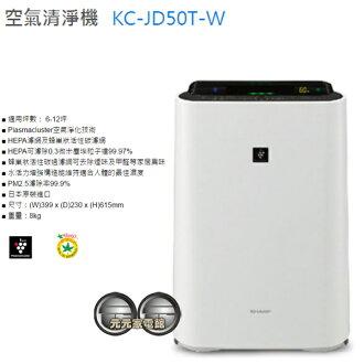 ★元元家電館★SHARP夏普 水活力增強空氣清淨機KC-JD50T-W