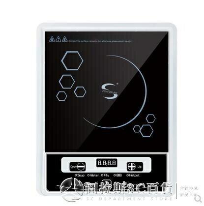電磁爐 全球用電磁爐 110V伏220V台灣便攜迷你旅行留學火鍋