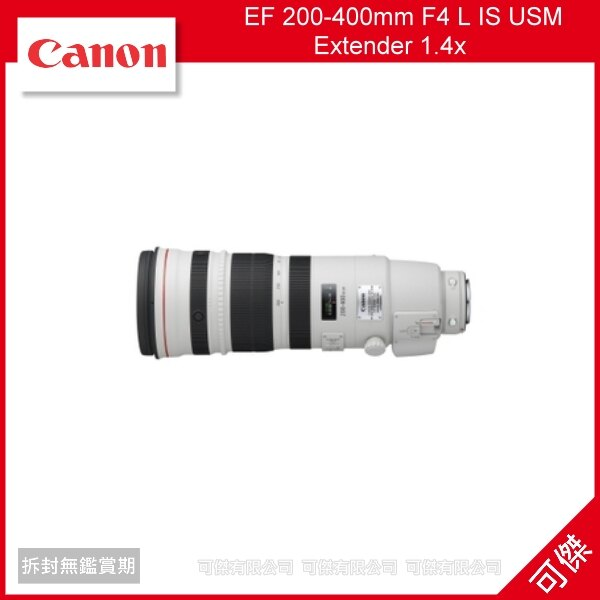 可傑 CANON EF 200-400mm F4 L IS USM Extender 1.4x 白砲 彩虹公司貨 登錄送240G硬碟+5000郵政禮卷至8/31