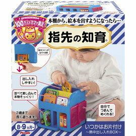 日本People新寶寶小小書櫃玩具(藍色)(UB058) 406元