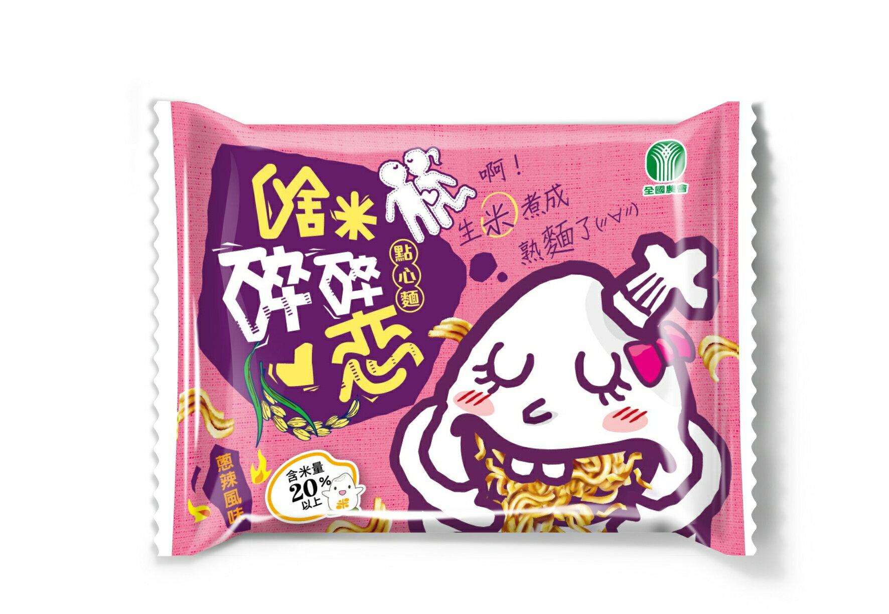 啥米碎碎戀/蔥辣風味麵 12包 /箱 泡麵 即時麵 乾吃香脆 煮後香Q