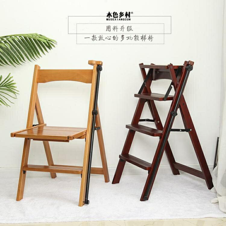 櫸木實木四層梯椅帶扶手梯子家用梯凳兩用登高梯摺疊梯人字梯花架 小山好物