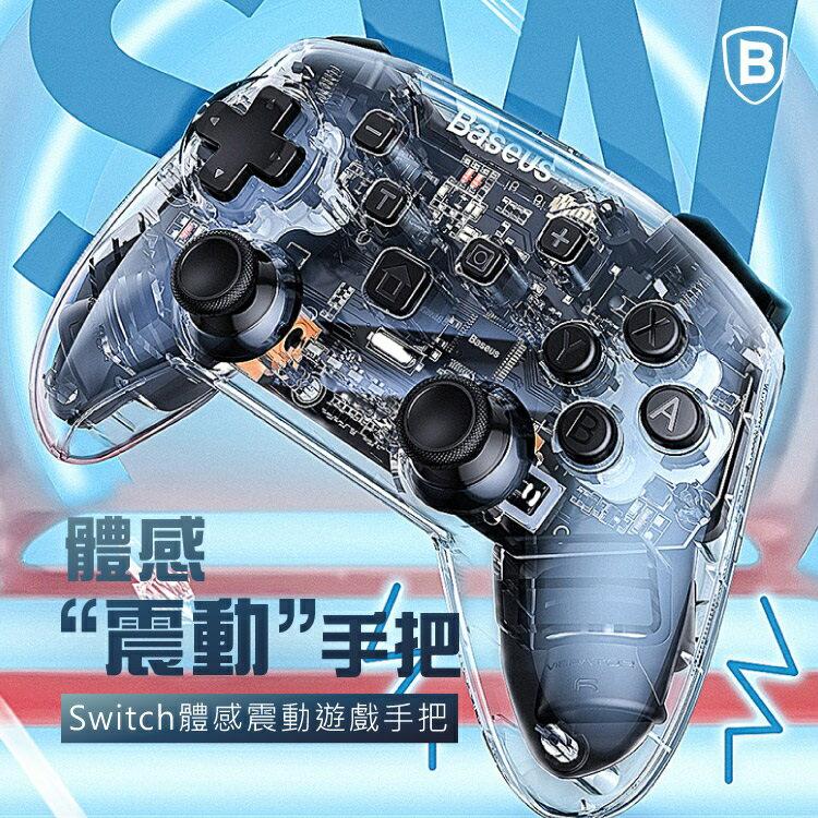 Baseus倍思-Switch 體感震動遊戲手柄-透黑