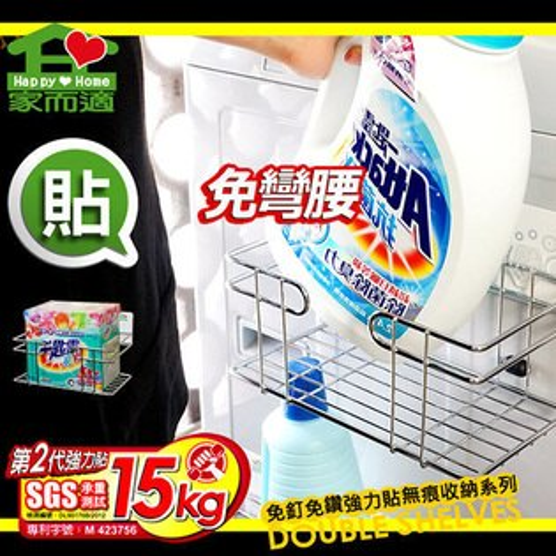 家而適洗衣粉洗衣機放置架(1入)浴室置物架洗衣機收納架不留殘膠重複貼適用免鑽孔鑽洞牆壁快速安裝