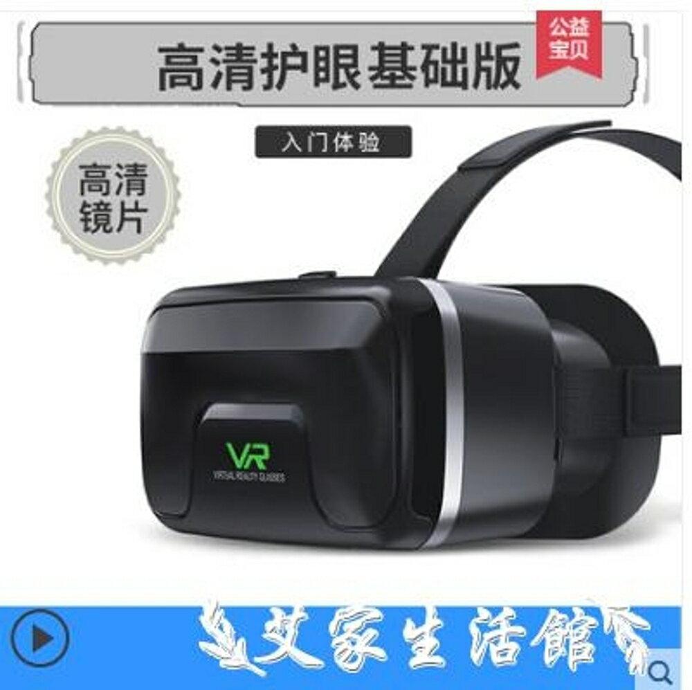 VR眼鏡手機專用3d虛擬現實rv眼睛谷歌4d手柄游戲機∨r一體機 艾家生活館