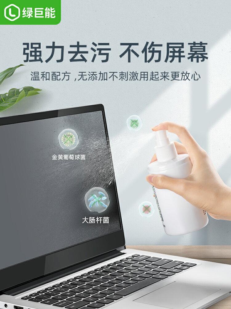 鍵盤清潔套裝 綠巨能電腦清潔套裝筆電屏幕清潔劑鍵盤清理工具airpods耳機清『XY17357』