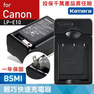 攝彩@Canon LP-E10充電器1100D 1200D Kiss X50 X70 Rebel T3 一年保固