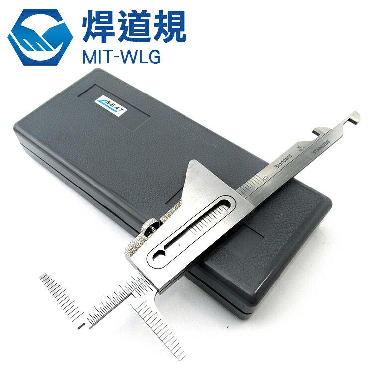 焊道規 WLG 焊道測量 高低規 焊接 焊鎔檢測